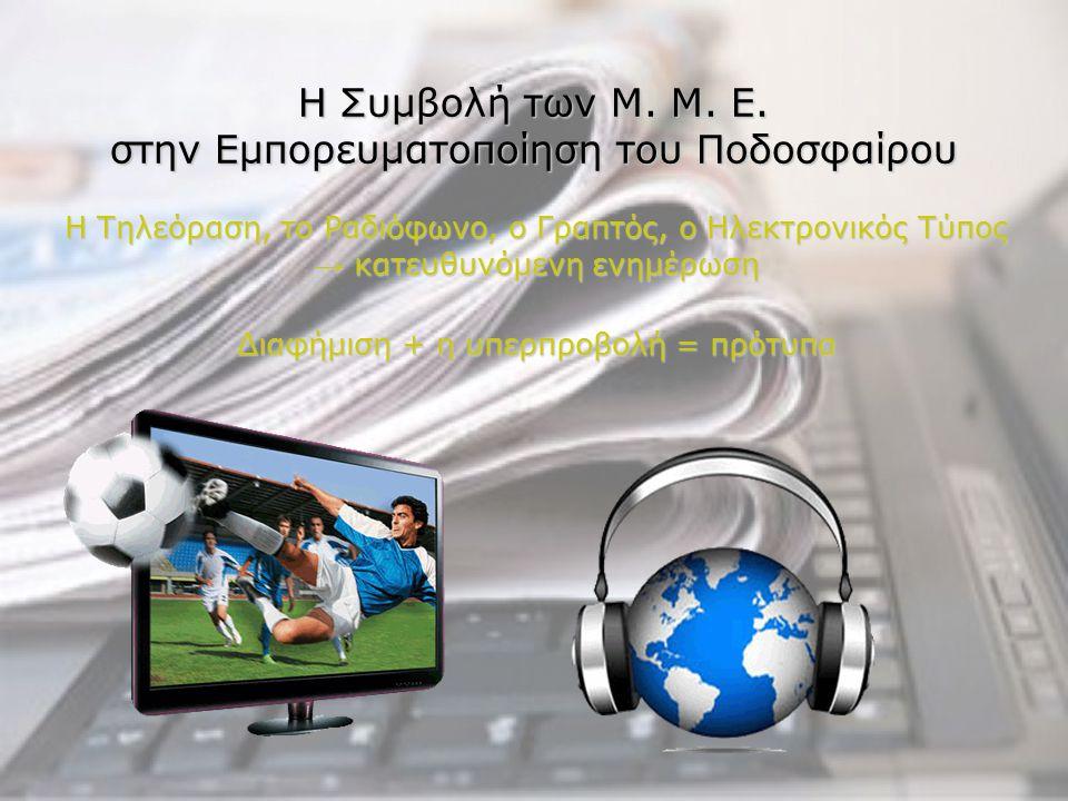 Η Συμβολή των Μ. Μ. Ε. στην Εμπορευματοποίηση του Ποδοσφαίρου