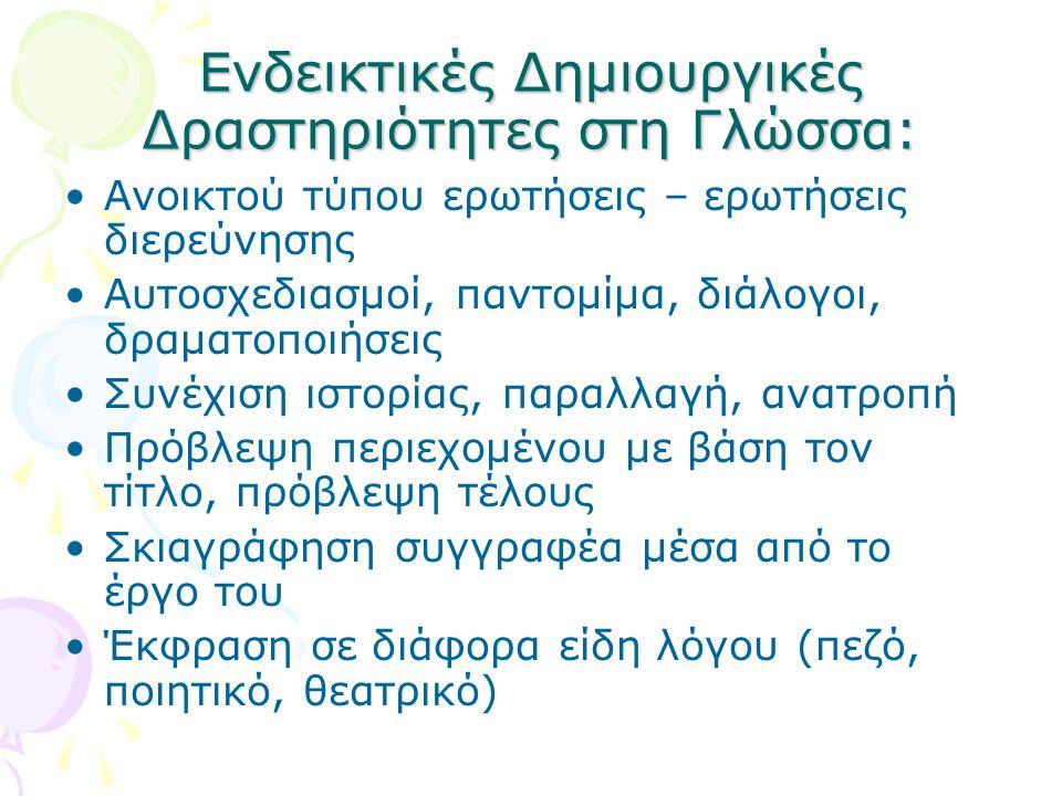 Ενδεικτικές Δημιουργικές Δραστηριότητες στη Γλώσσα: