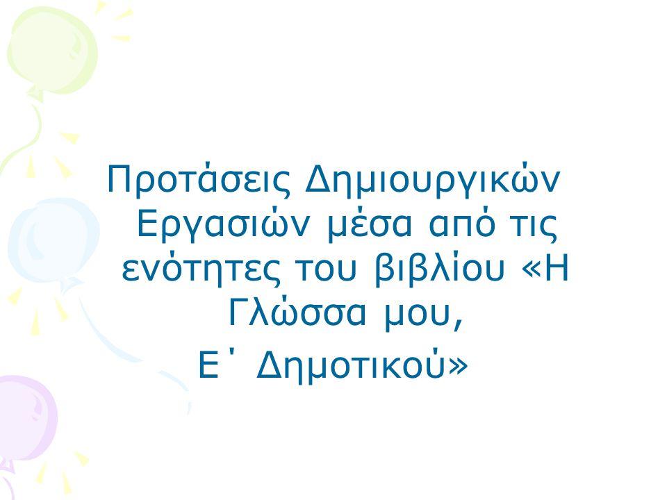 Προτάσεις Δημιουργικών Εργασιών μέσα από τις ενότητες του βιβλίου «Η Γλώσσα μου,