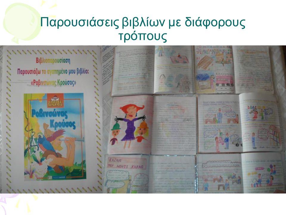 Παρουσιάσεις βιβλίων με διάφορους τρόπους