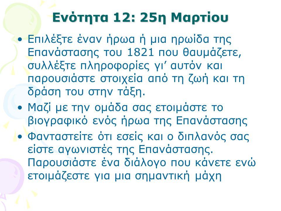 Ενότητα 12: 25η Μαρτίου