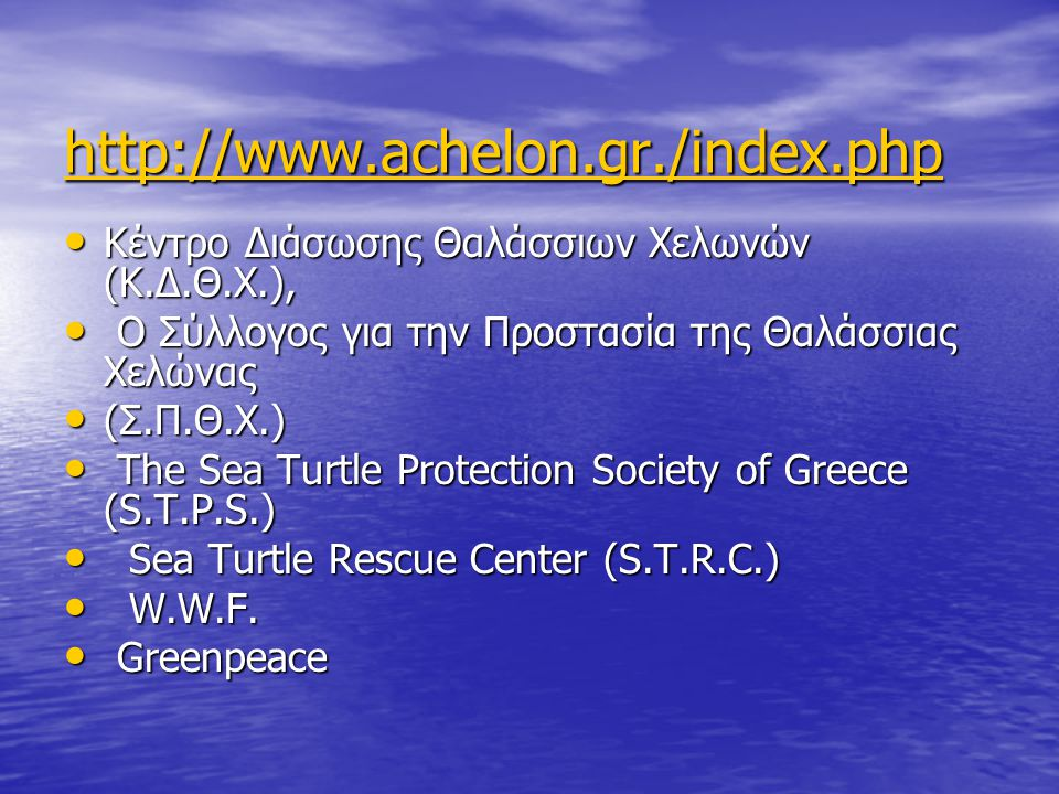 http://www.achelon.gr./index.php Κέντρο ∆ιάσωσης Θαλάσσιων Χελωνών (Κ.∆.Θ.Χ.), Ο Σύλλογος για την Προστασία της Θαλάσσιας Χελώνας.