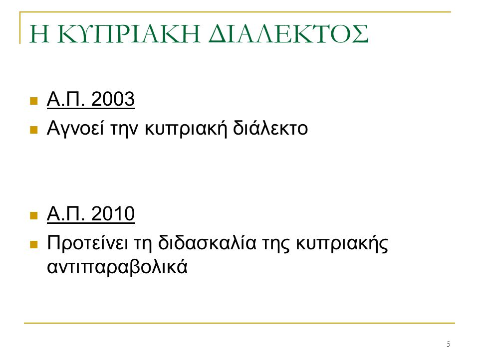 Η ΚΥΠΡΙΑΚΗ ΔΙΑΛΕΚΤΟΣ Α.Π. 2003 Αγνοεί την κυπριακή διάλεκτο Α.Π. 2010