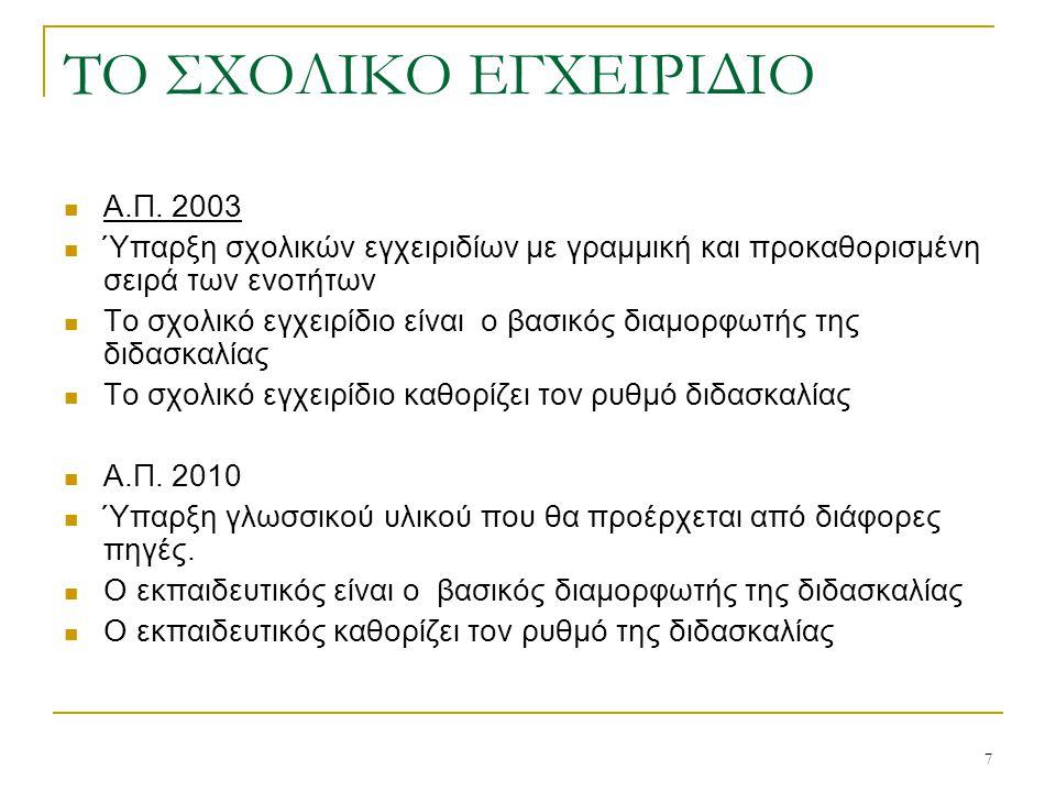 ΤΟ ΣΧΟΛΙΚΟ ΕΓΧΕΙΡΙΔΙΟ Α.Π. 2003