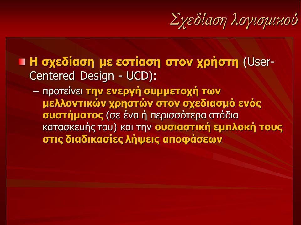 Σχεδίαση λογισμικού Η σχεδίαση με εστίαση στον χρήστη (User- Centered Design - UCD):