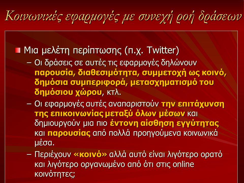 Κοινωνικές εφαρμογές με συνεχή ροή δράσεων