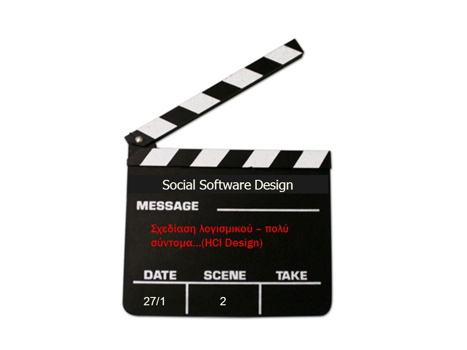 Social Software Design
