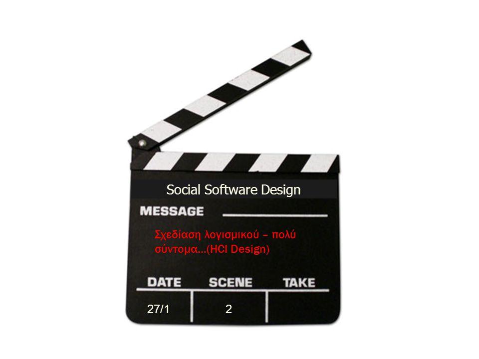 Social Software Design