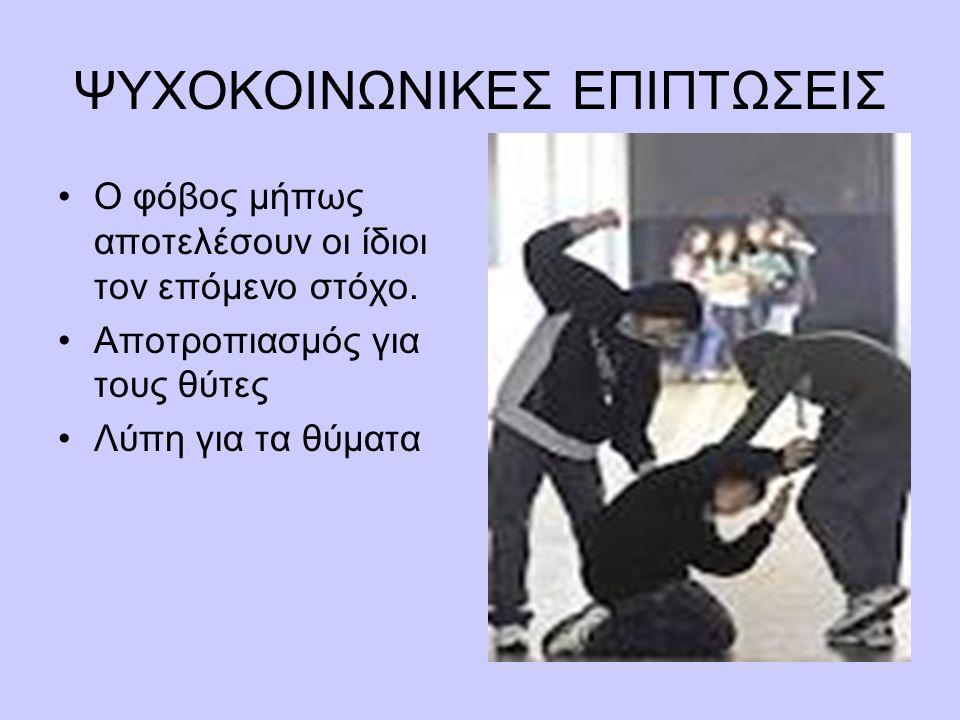 ΨΥΧΟΚΟΙΝΩΝΙΚΕΣ ΕΠΙΠΤΩΣΕΙΣ