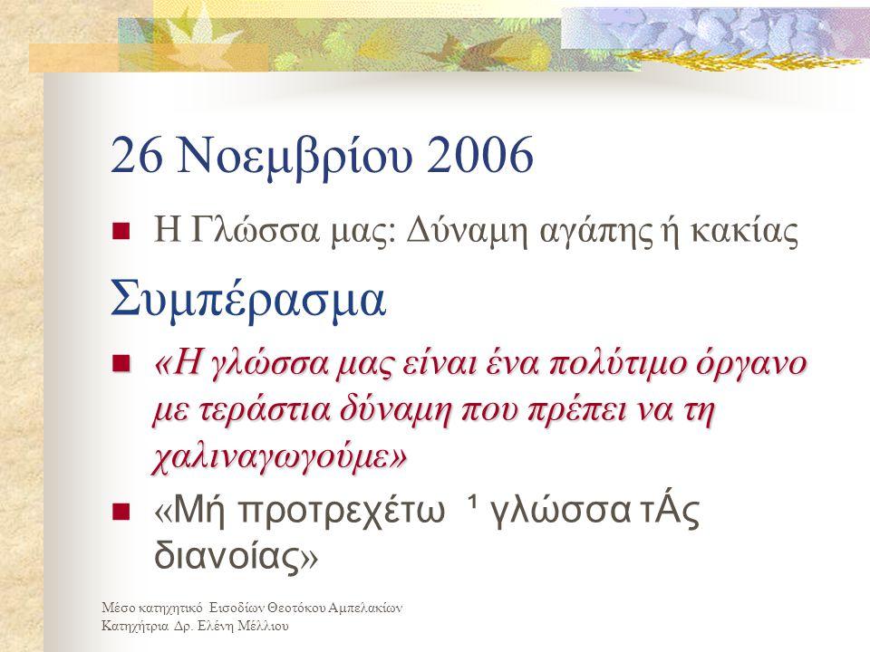 26 Νοεμβρίου 2006 Συμπέρασμα H Γλώσσα μας: Δύναμη αγάπης ή κακίας