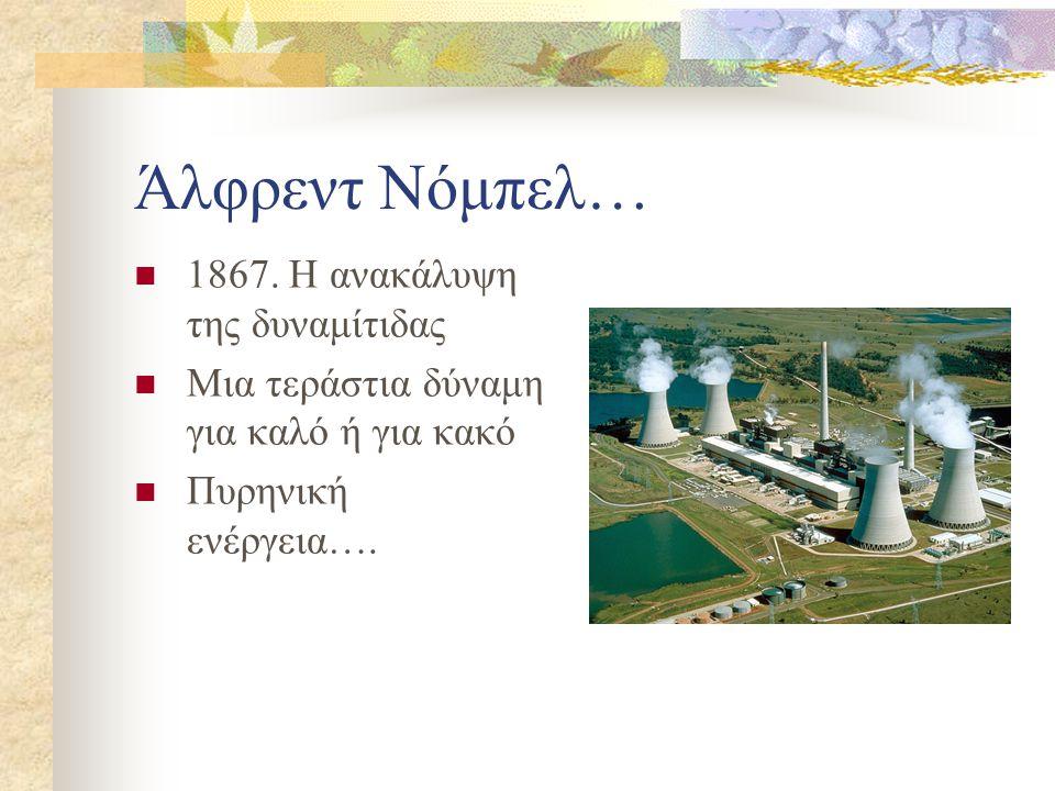 Άλφρεντ Νόμπελ… 1867. Η ανακάλυψη της δυναμίτιδας
