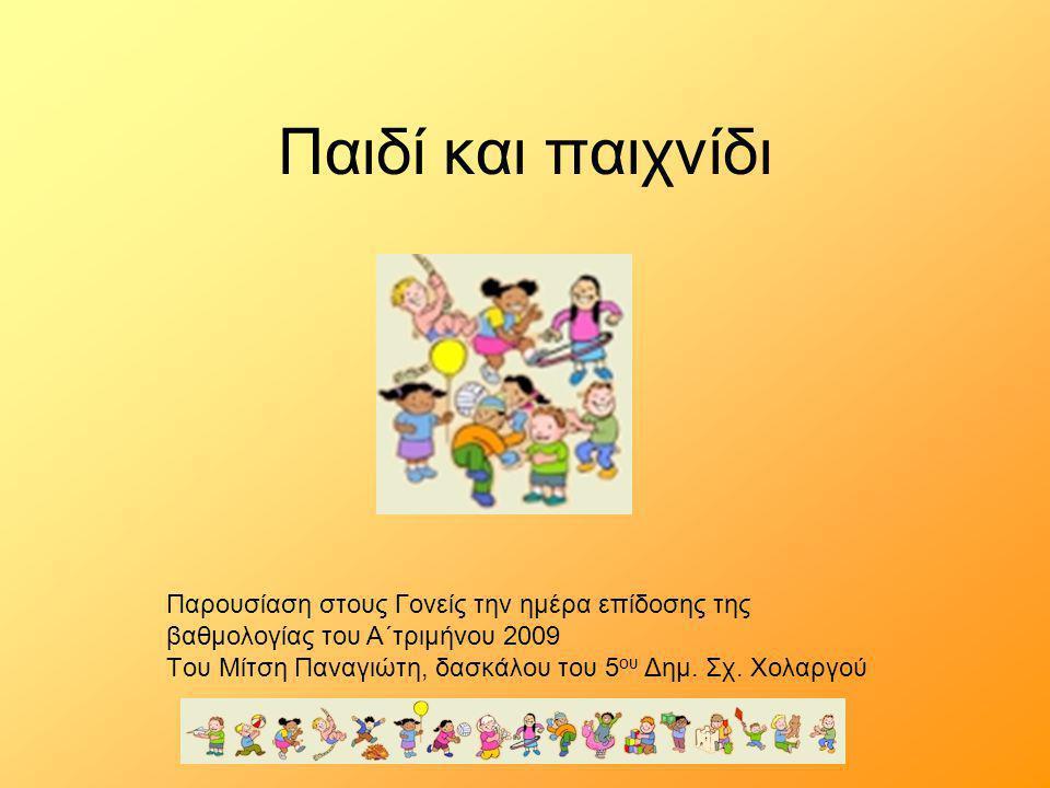 Παιδί και παιχνίδι Παρουσίαση στους Γονείς την ημέρα επίδοσης της βαθμολογίας του Α΄τριμήνου 2009.