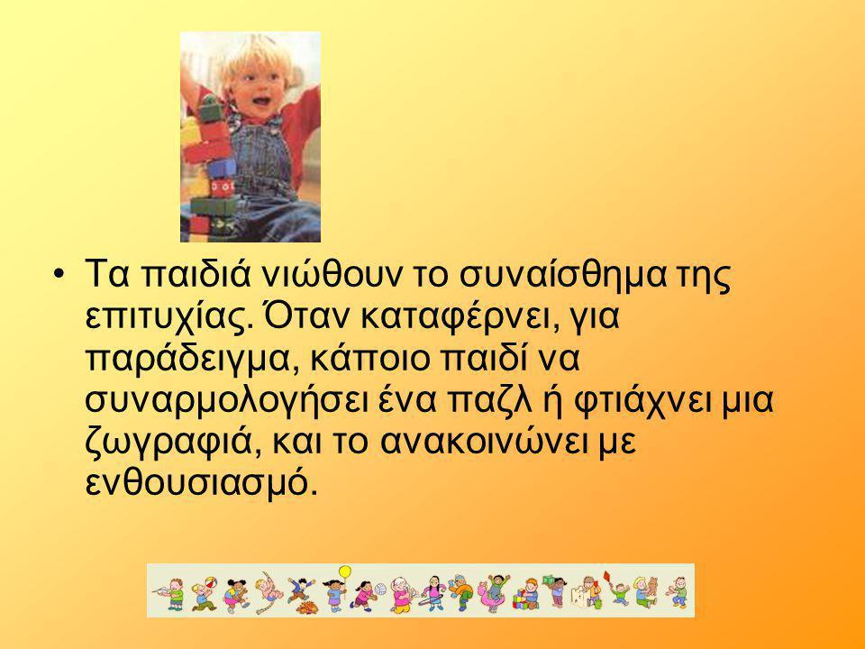 Τα παιδιά νιώθουν το συναίσθημα της επιτυχίας