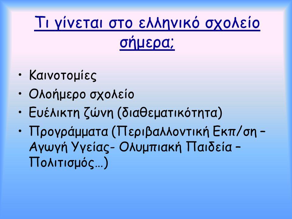 Τι γίνεται στο ελληνικό σχολείο σήμερα;