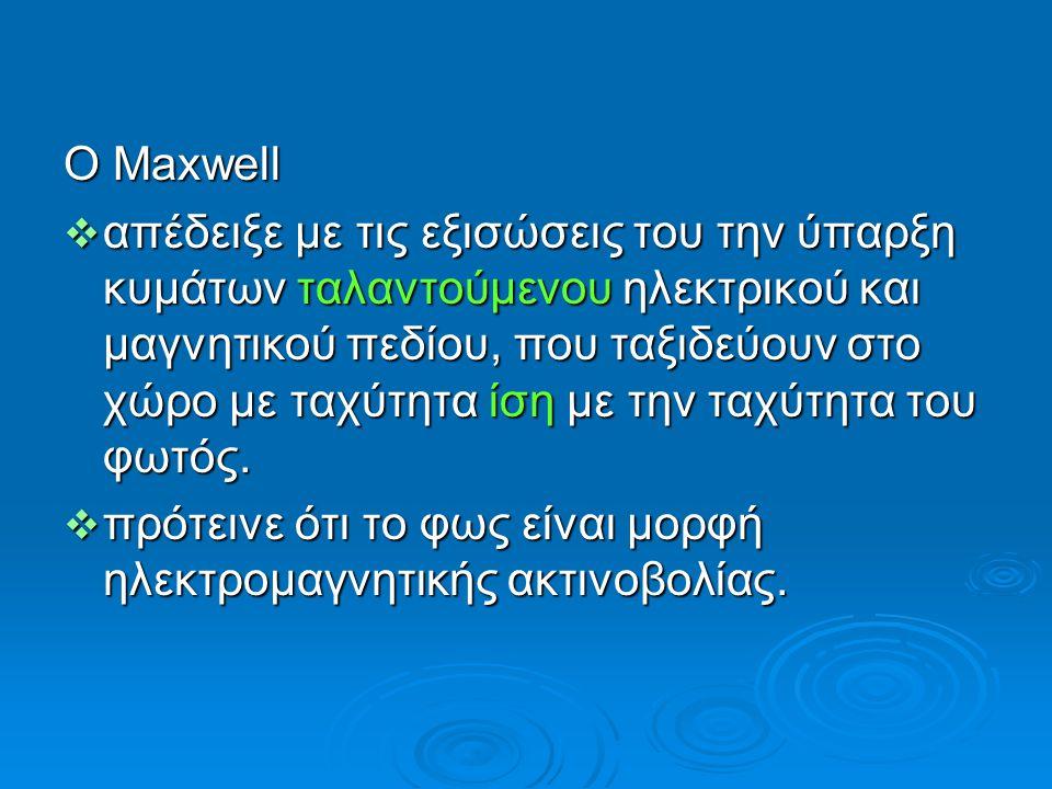 Ο Maxwell
