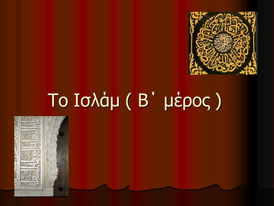Το Ισλάμ ( Β΄ μέρος )