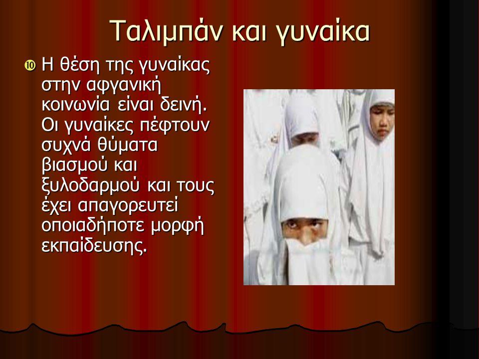 Ταλιμπάν και γυναίκα