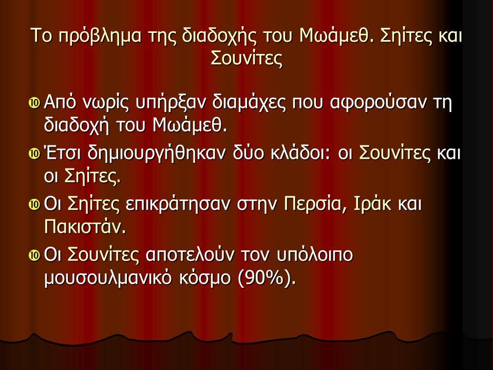 Το πρόβλημα της διαδοχής του Μωάμεθ. Σηίτες και Σουνίτες