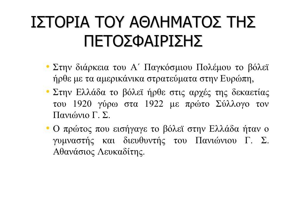 ΙΣΤΟΡΙΑ ΤΟΥ ΑΘΛΗΜΑΤΟΣ ΤΗΣ ΠΕΤΟΣΦΑΙΡΙΣΗΣ