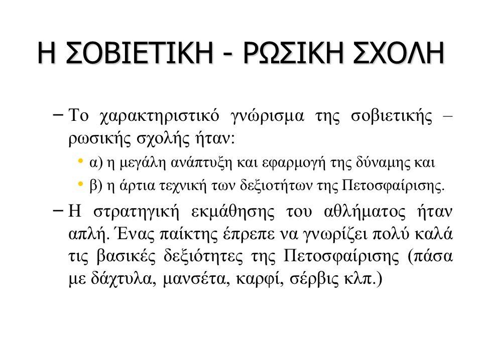 Η ΣΟΒΙΕΤΙΚΗ - ΡΩΣΙΚΗ ΣΧΟΛΗ