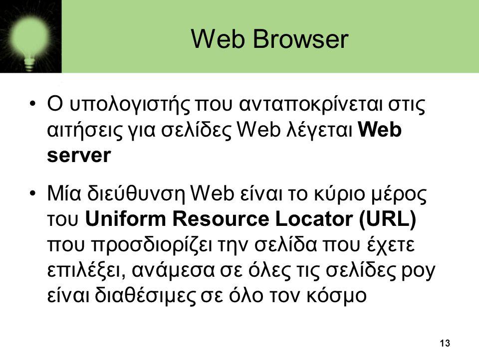 Web Browser Ο υπολογιστής που ανταποκρίνεται στις αιτήσεις για σελίδες Web λέγεται Web server.