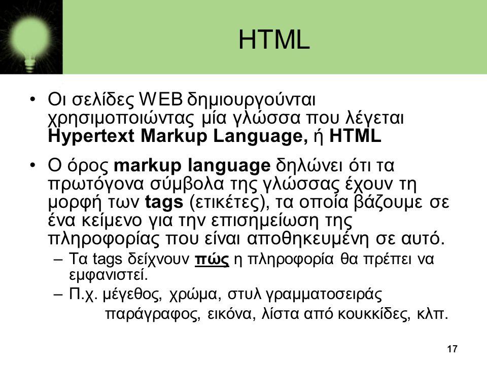 HTML Οι σελίδες WEB δημιουργούνται χρησιμοποιώντας μία γλώσσα που λέγεται Hypertext Markup Language, ή HTML.