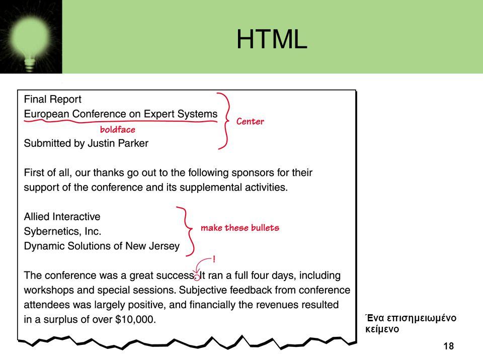 HTML Ένα επισημειωμένο κείμενο