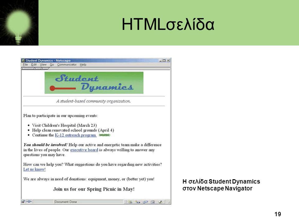 HTMLσελίδα H σελίδα Student Dynamics στον Netscape Navigator