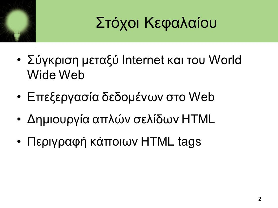 Στόχοι Κεφαλαίου Σύγκριση μεταξύ Internet και του World Wide Web