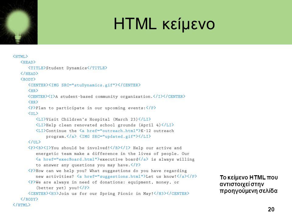 HTML κείμενο Το κείμενο HTML που αντιστοιχεί στην προηγούμενη σελίδα