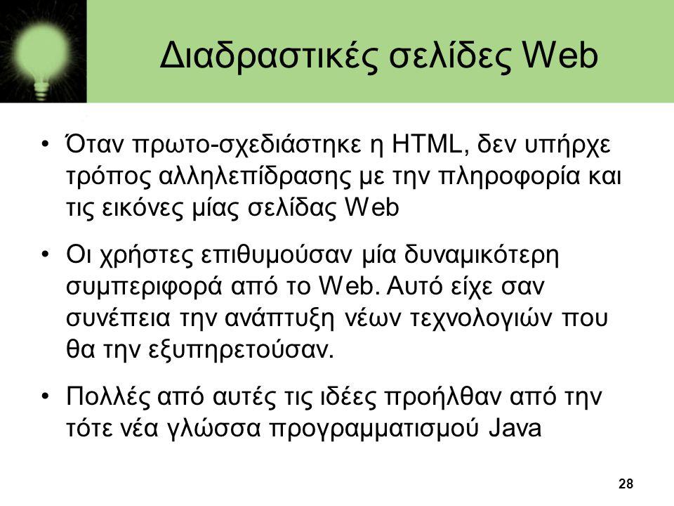 Διαδραστικές σελίδες Web