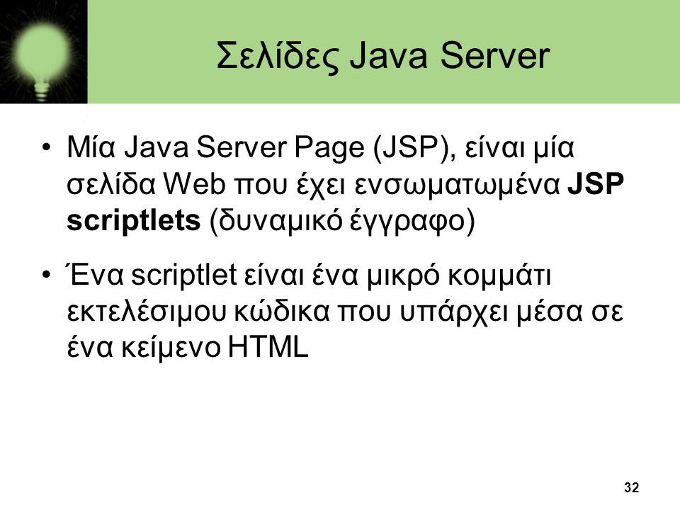 Σελίδες Java Server Μία Java Server Page (JSP), είναι μία σελίδα Web που έχει ενσωματωμένα JSP scriptlets (δυναμικό έγγραφο)