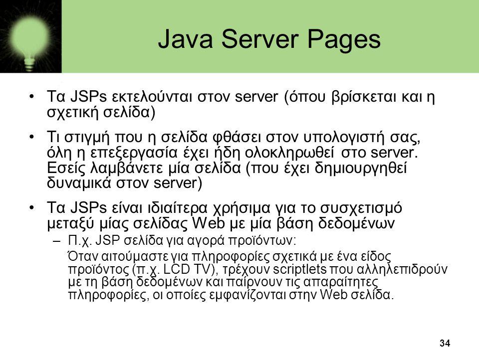 Java Server Pages Τα JSPs εκτελούνται στον server (όπου βρίσκεται και η σχετική σελίδα)