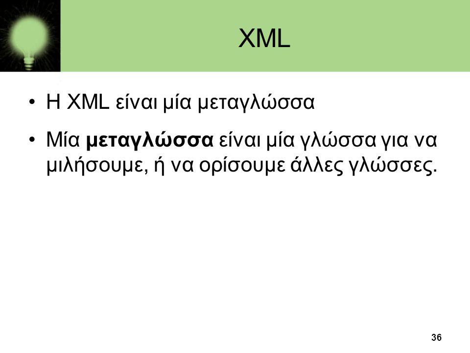 XML H XML είναι μία μεταγλώσσα