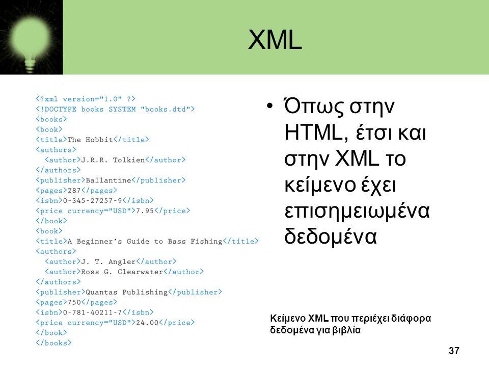 XML Όπως στην HTML, έτσι και στην XML το κείμενο έχει επισημειωμένα δεδομένα.