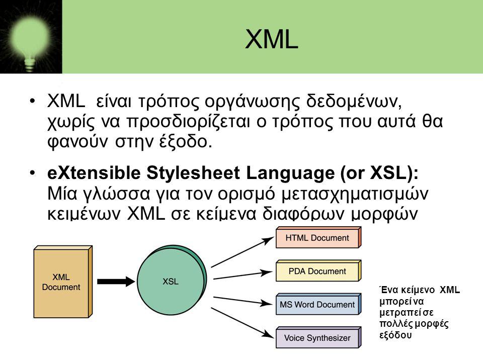 XML XML είναι τρόπος οργάνωσης δεδομένων, χωρίς να προσδιορίζεται ο τρόπος που αυτά θα φανούν στην έξοδο.