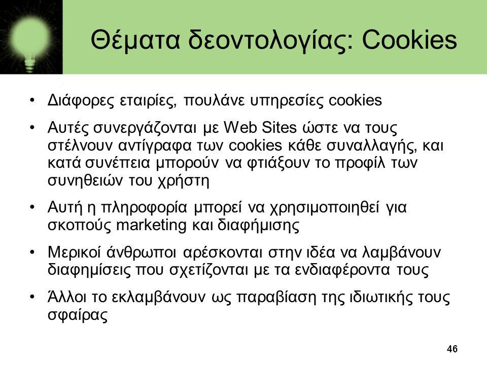 Θέματα δεοντολογίας: Cookies