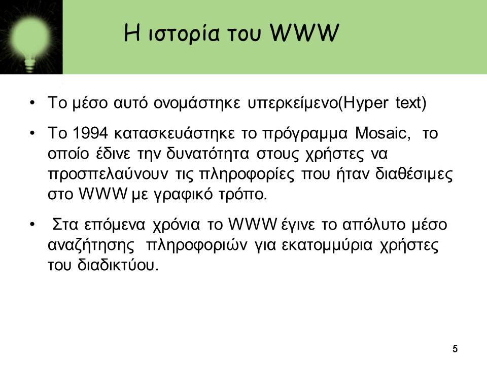 Η ιστορία του WWW Το μέσο αυτό ονομάστηκε υπερκείμενο(Hyper text)