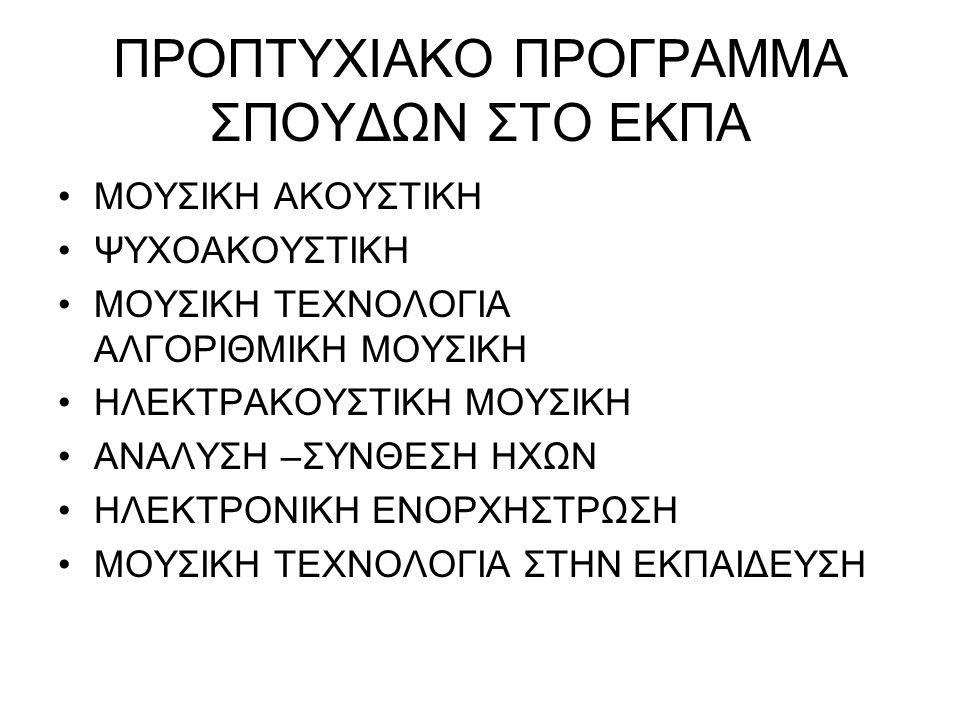 ΠΡΟΠΤΥΧΙΑΚΟ ΠΡΟΓΡΑΜΜΑ ΣΠΟΥΔΩΝ ΣΤΟ ΕΚΠΑ