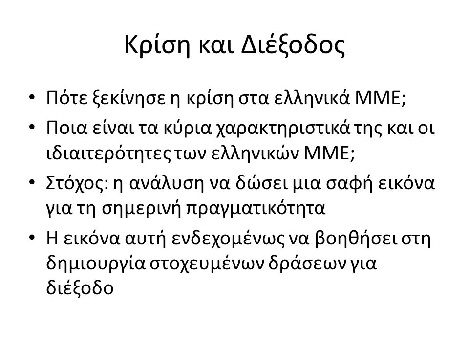 Κρίση και Διέξοδος Πότε ξεκίνησε η κρίση στα ελληνικά ΜΜΕ;