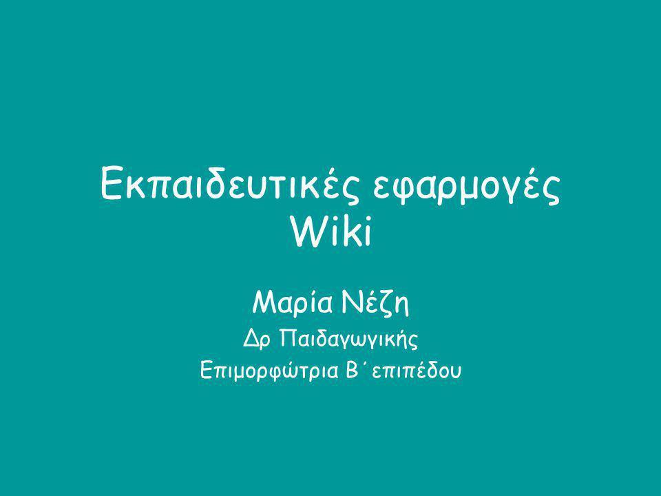 Εκπαιδευτικές εφαρμογές Wiki