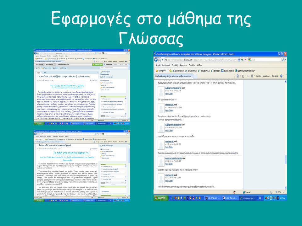 Εφαρμογές στο μάθημα της Γλώσσας