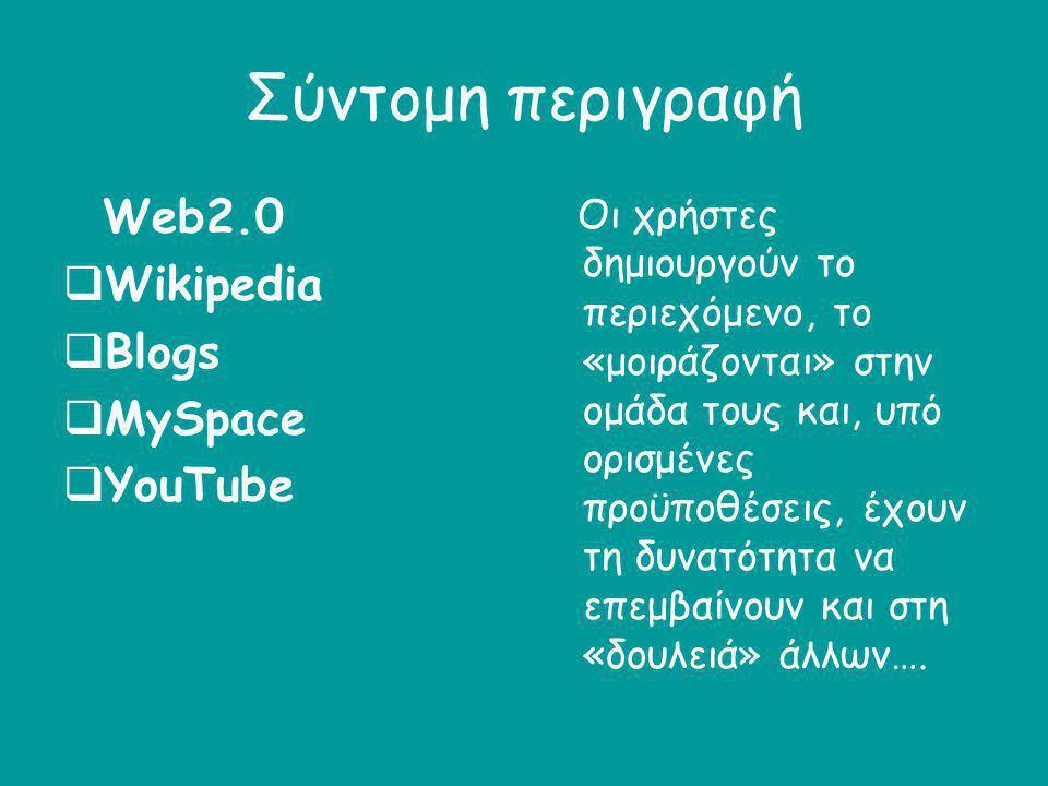 Σύντομη περιγραφή Wikipedia Blogs MySpace YouTube Web2.0