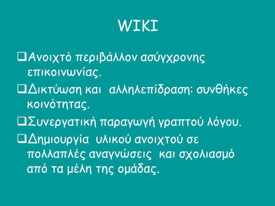 WIKI Ανοιχτό περιβάλλον ασύγχρονης επικοινωνίας.
