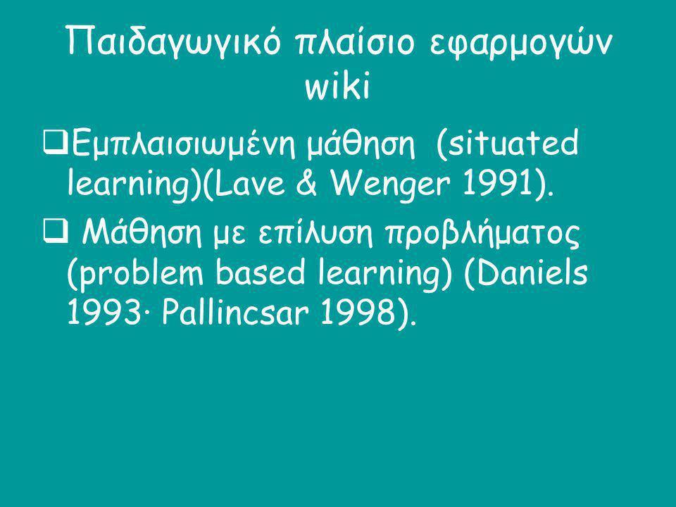 Παιδαγωγικό πλαίσιο εφαρμογών wiki