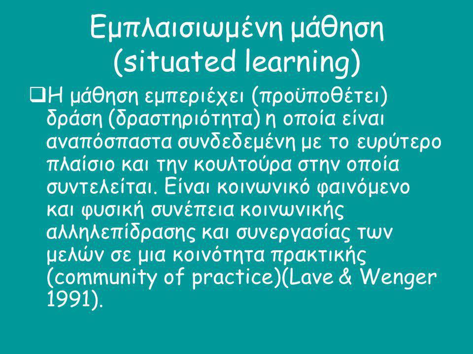 Εμπλαισιωμένη μάθηση (situated learning)