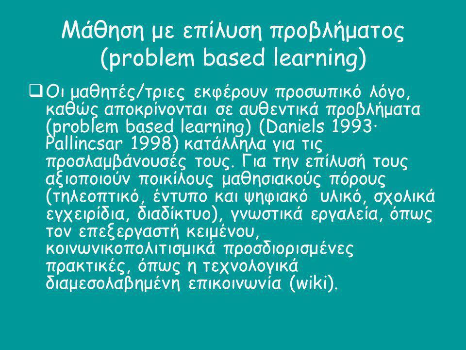 Μάθηση με επίλυση προβλήματος (problem based learning)