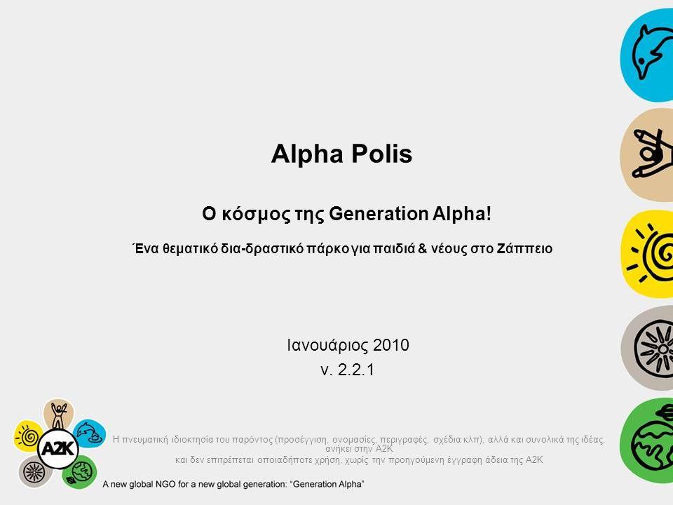 Alpha Polis Ο κόσμος της Generation Alpha