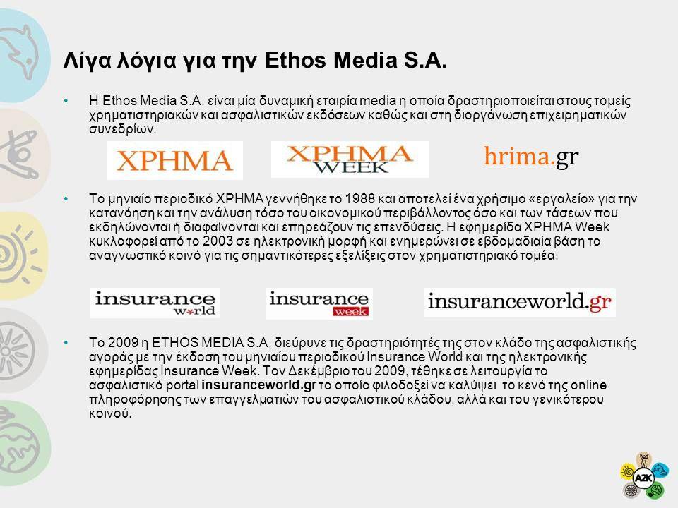Λίγα λόγια για την Ethos Media S.A.