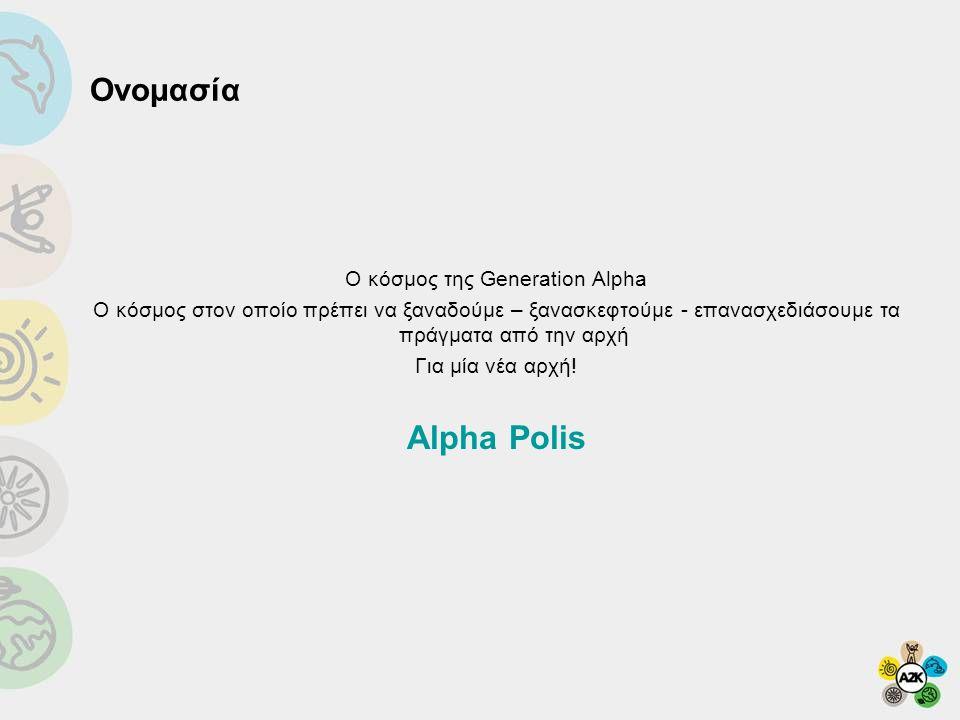 Ο κόσμος της Generation Alpha